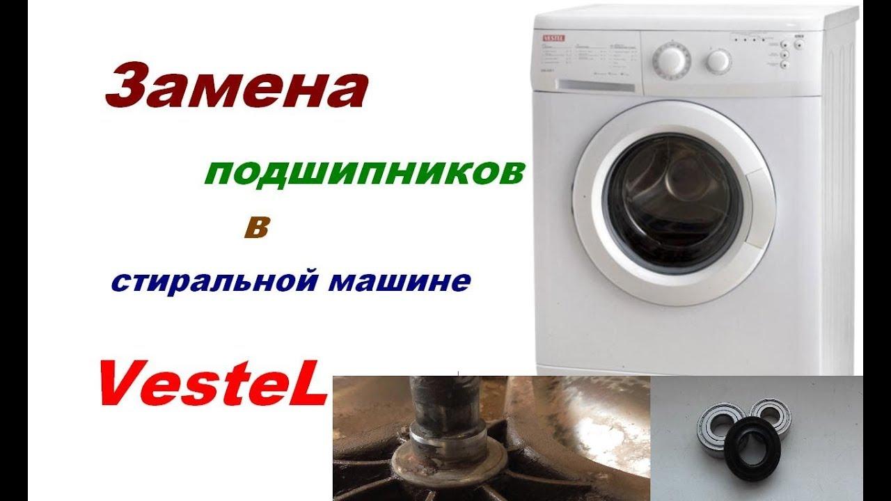 Замена подшипника в стиральной машине вестел своими руками