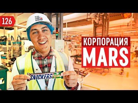 Как создавались легендарные бренды? Первый блогер на МАРСе. 7кг Сникерса в подарок