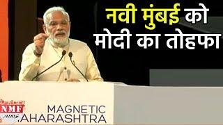 Modi ने दिया Navi Mumbai को Wings, Airport के Inauguration पर जबरदस्त Speech