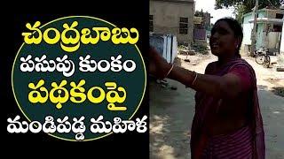 చంద్రబాబు పసుపు కుంకం పథకంపై మండిపడ్డ మహిళ | Women Fires On Chandrababu Pasupu Kumkuma Scheme
