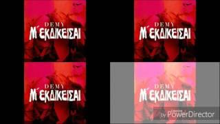 DEMY - Μ'ΕΚΔΙΚΕΙΣΑΙ (Teaser 2)