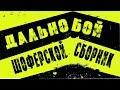 ДАЛЬНОБОЙ СУПЕР СБОРНИК ШОФЕРСКОЙ ПЕСНИ В ДОРОГУ mp3