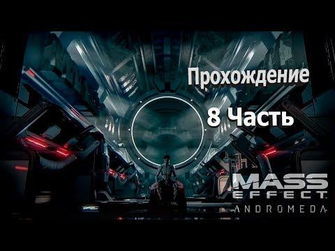 Прохождение Mass Effect Andromeda | 8 часть