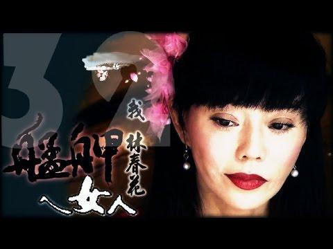 台劇-艋舺的女人-EP 32