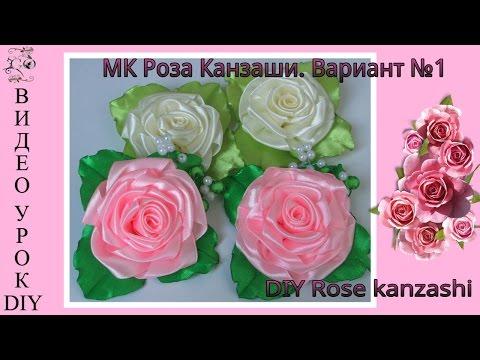 Розы в стиле канзаши мастер класс видео