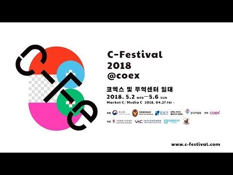 C-Festival 2018