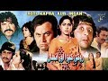 ROTI KAPRA AUR INSAAN (1977) - MOHD. ALI, NAJMA, NADEEM, GHAZALA, DEEBA - OFFICIAL PAKISTANI MOVIE