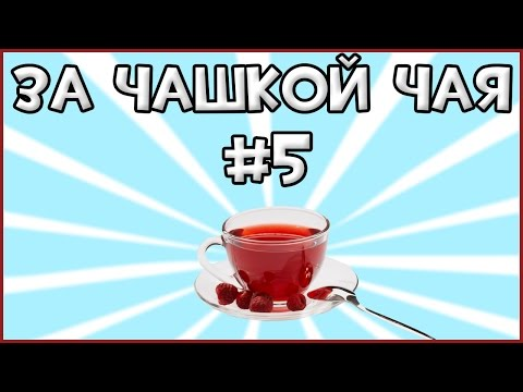 Буйнов чашку чая