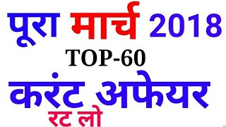Top-60 Full March month 2018 Current Affairs ( समसामयिकी) । Ssc । Railway । Banking । Group d । Apri
