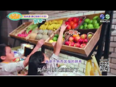 台灣-小廚當家-20150823 超浪漫! 夢幻假掰下午茶