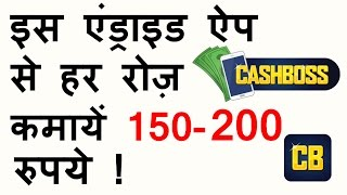 What is Cashboss App and how to use it to Earn Money from Android Phone? - in Hindi (2017)
