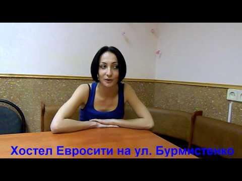 Отзыв о Хостеле Компании Евросити на улице Бурмистенка
