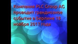 Platincoin .Новости от компании PLC Group AG Платинкоин