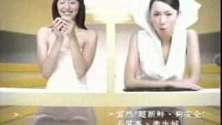隋棠內衣 穿幫秀-因為走光被停播的廣告 1.wmv