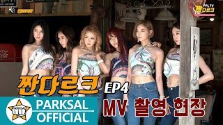 짠다르크EP4 (k-pop/girl group)
