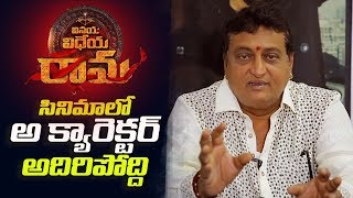 Comedian Prudhvi Raj Comment On His ROLE in Vinaya Vidheya Rama Movie | Filmylooks
