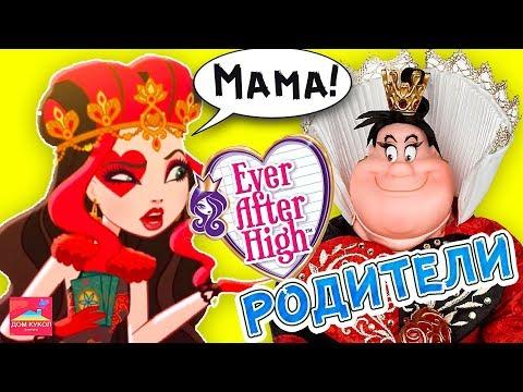 Топ 5 кукол Часть 2 родителей Эвер афтер хай Пуллип Дисней Лол сюрприз ,Блайз, Барби  Дом кукол