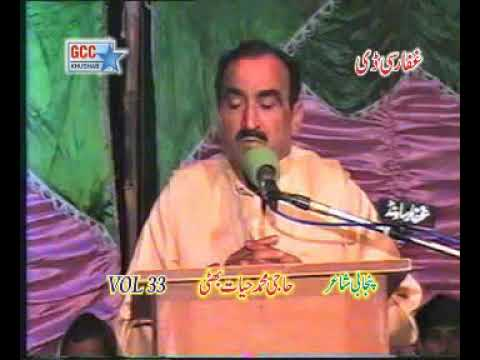 Hayat Bhatti Punjabi Mushaira In Sargodha Mushaira video