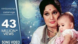 Nimbonichya Zadamage Full Song - Bala Gau Kashi Angai | Marathi Angai Geete | Asha Kale