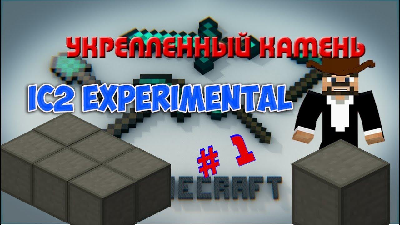Как сделать укрепленный камень в ic2 experimental