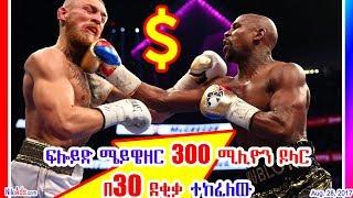 BOX Sport: ፍሎይድ ሜይዌዘር 300 ሚሊዮን ዶላር በ30 ደቂቃ ተከፈለው Floyd Mayweather vs Conor McGregor - DW