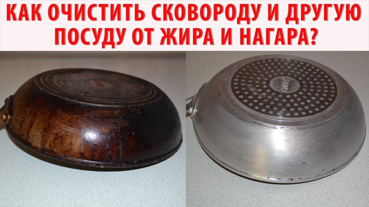 Как убрать нагар на сковороде в домашних условиях 357