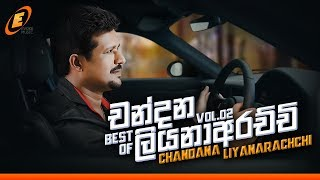 Best of Chandana Liyanarachchi Vol.02 || Jukebox || Chandana Liyanarachchi Songs
