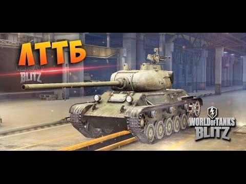 Обзор ЛТТБ в WoT Blitz