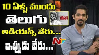 Arjun Reddy is the Best Example of New Genre Movies Acceptance in Telugu: Siddharth || Gruham