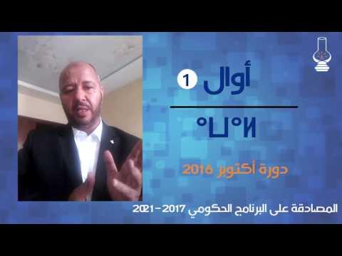 """النائب البرلماني عمر بومريس يـُخاطبكم بالصوت والصورة في برنامج """"أوال 1"""""""