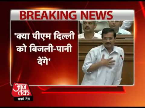 Arvind Kejriwal roaring speech in Assembly on LG-Center