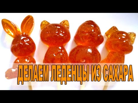 Как сделать леденцы из сахара. How to make candy from sugar.