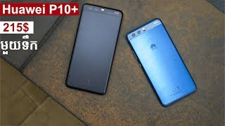 huawei p10 plus review khmer - phone in cambodia - huawei p10+ price - p10 plus specs - for sale