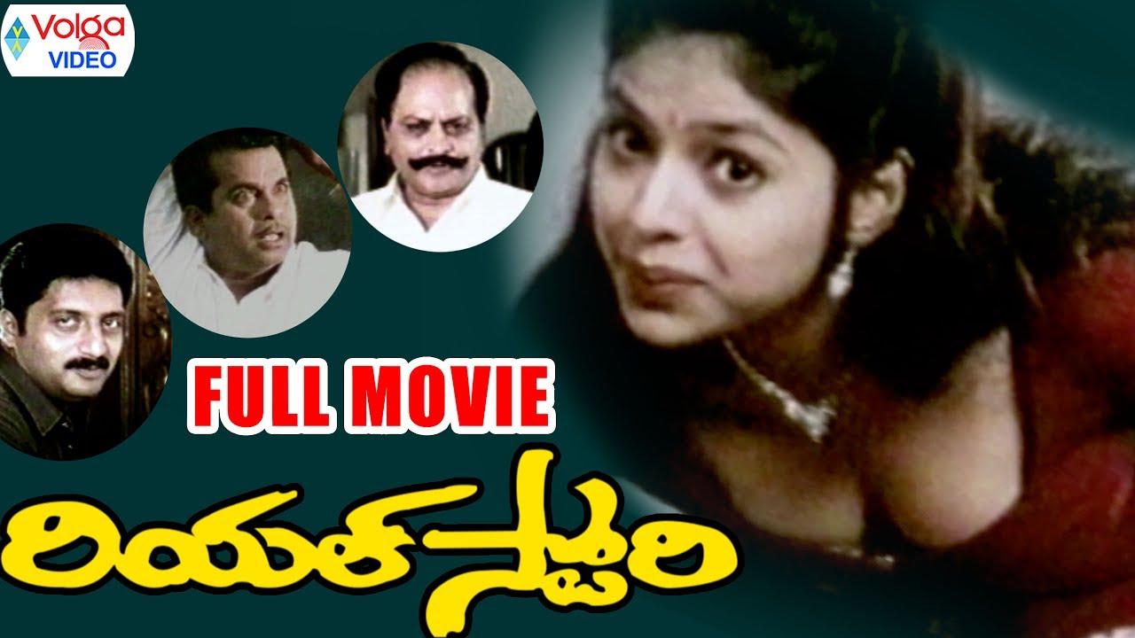 Real Story Telugu Full Movie   Telugu 2017 Movies   Prakash Raj, Brahmanandam, Sandhya Mohara