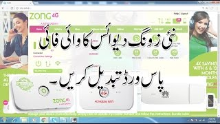 How to Change New Zong 4G Wifi Password