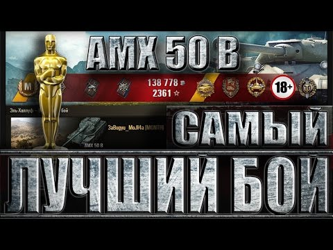 ЛУЧШИЙ БОЙ WORLD OF TANKS 2016 ГОДА. AMX 50 B Эль - Халлуф EPIC BATTLE.