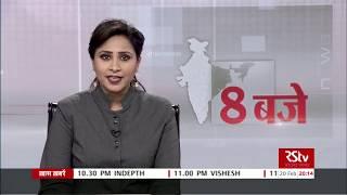 Hindi News Bulletin   हिंदी समाचार बुलेटिन – Feb 20, 2019 (8 pm)