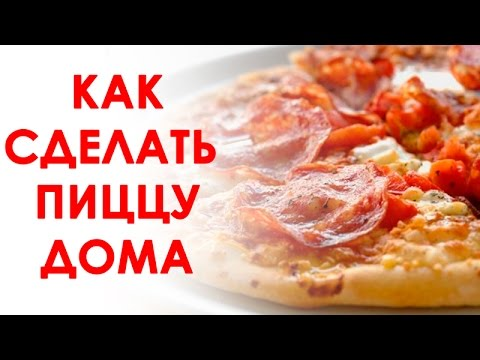 Как легко сделать пиццу в домашних условиях