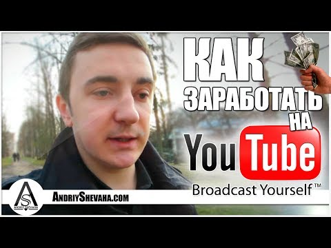 Заработок На YouTube. 4 Способа Заработать На Ютуб