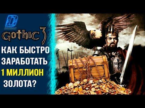 Готика 3/Gothic 3: Как заработать 1 000 000 золотых?   DAMIANoNE