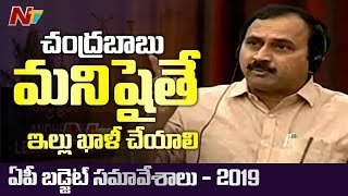 Alla Ramakrishna Reddy Comments On Chandrababu | AP Assembly Budget Sessions 2019 | NTV