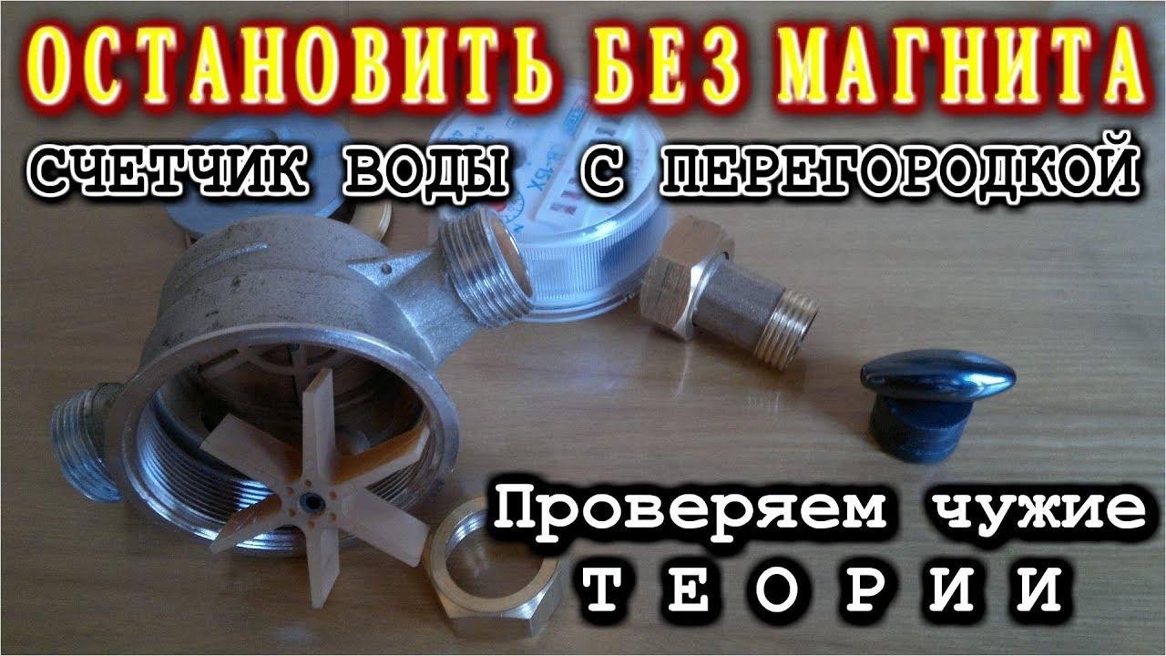 Как остановить водосчетчик без магнита в домашних условиях 923