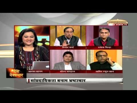Desh Deshantar - Lok Sabha Elections, 2014: Communalism Vs Corruption