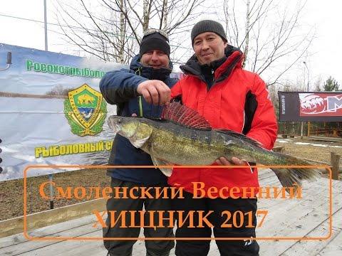 смоленский рыболовный сайт