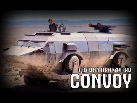Конвой наматывал врагов на траки [Convoy]