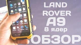 Land Rover A9 обзор 8 ядерного защищенного телефона