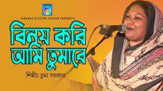 Ruma Shorkar | Binoy Kori Ami Tomare | রুমা সরকার | বিনয় করি আমি তোমারে