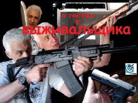 В гостях у выживальщика. Павел Дартс