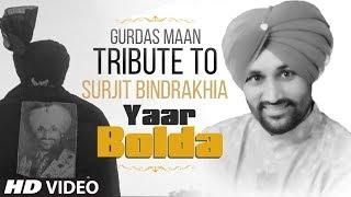 Teaser 2 | Yaar Bolda | Tribute to Surjit Bindrakhia | Full Song releasing on 10 Feb 2019