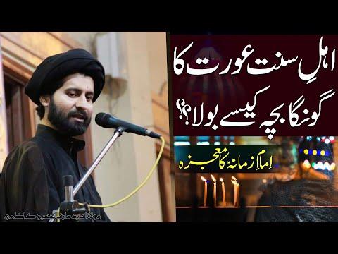 1 Ahl-E-Sunnat Oarat Ka Goonga Byta Kysy Bolny Laga?? | Allama Syed Arif Shah Kazmi | HD